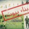 Il video game che incita i giovani palestinesi a distruggere Israele