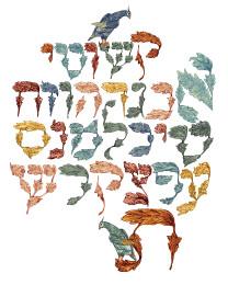 Parole ebraiche ricamate