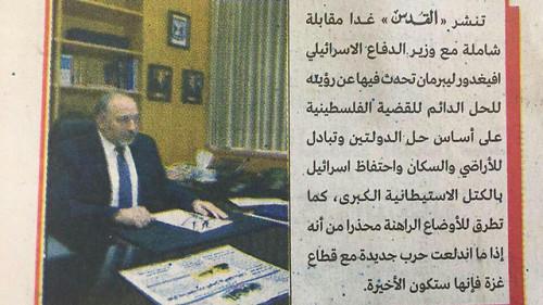 L'intervista ad Avigdor Lieberman sul quotidiano palestinese Al Quds, al centro delle polemiche