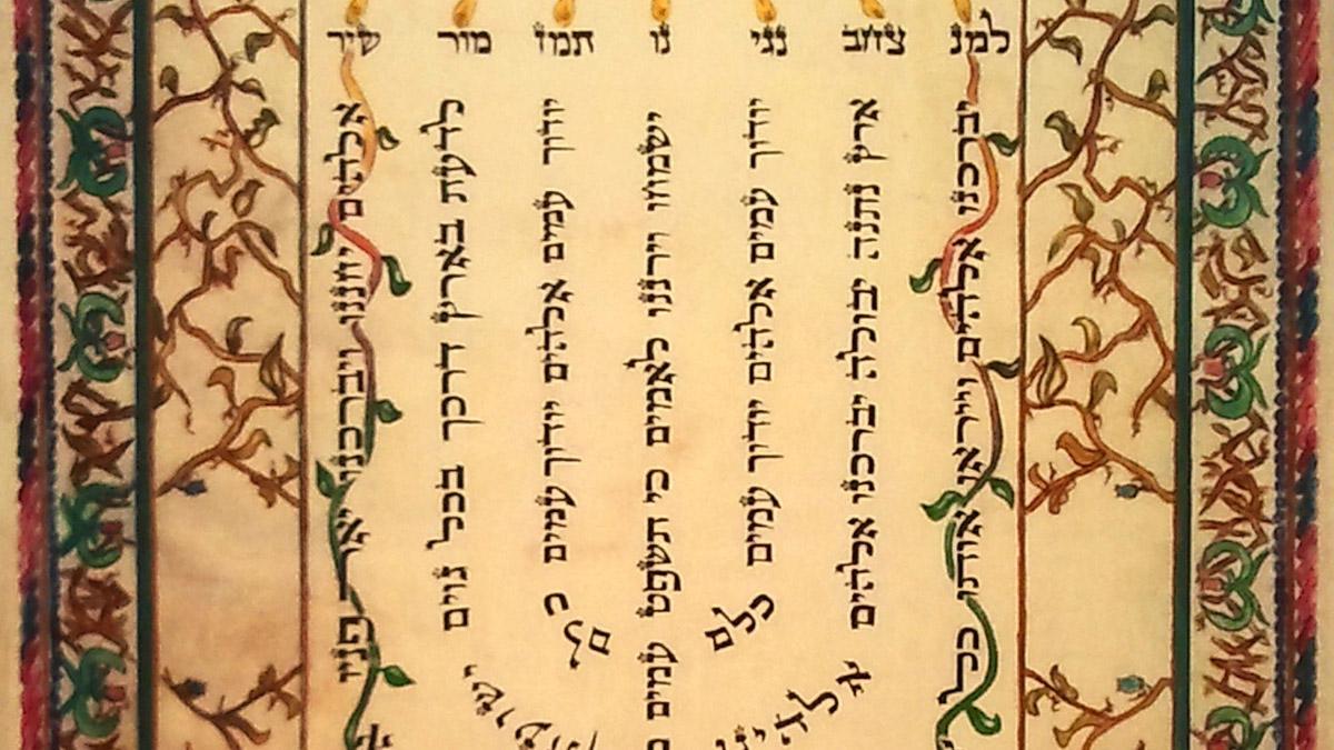 Come Si Chiama Il Calendario Ebraico.Tutti I Significati E I Segreti Di Un Simbolo Mosaico