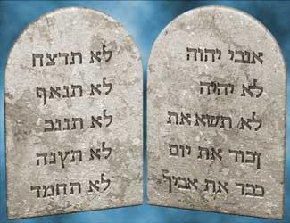 Shavuot 5777 il commento del rabbinato di milano - Tavole dei dieci comandamenti ...