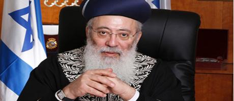 Rav Shlomo Amar
