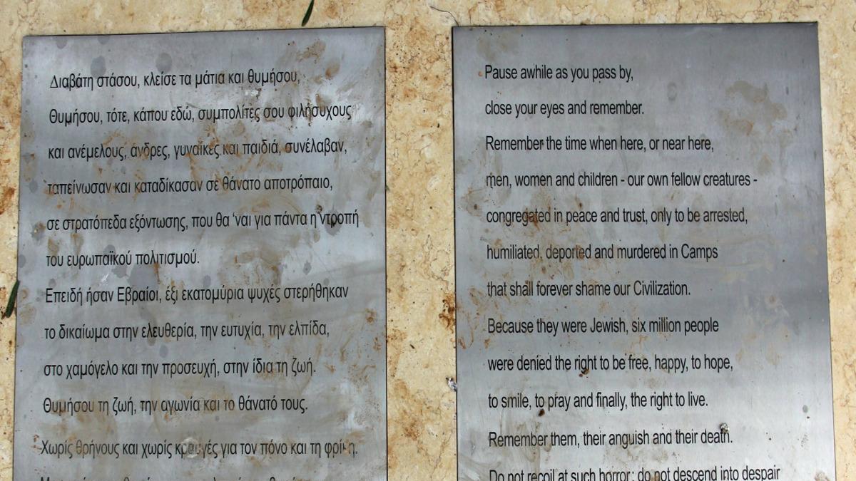 Le iscrizioni con le frasi di Elie Wiesl al memoriale della Shoah di Atene