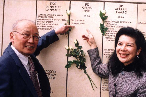 La cerimonia di riconoscimento di Giusto fra le nazioni di Ho Feng Shan