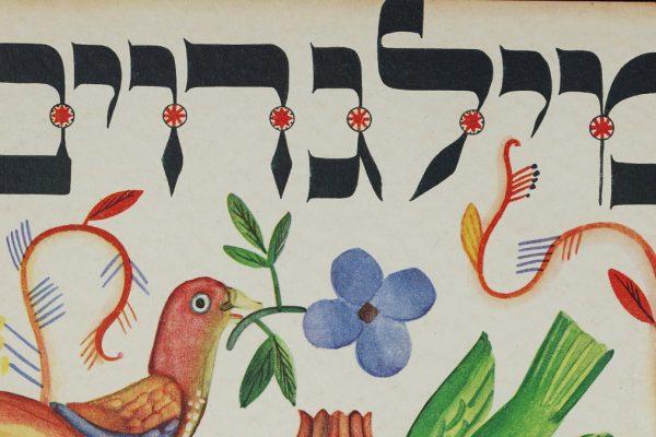 la copertina di una rivusta yiddish fra le due guerre