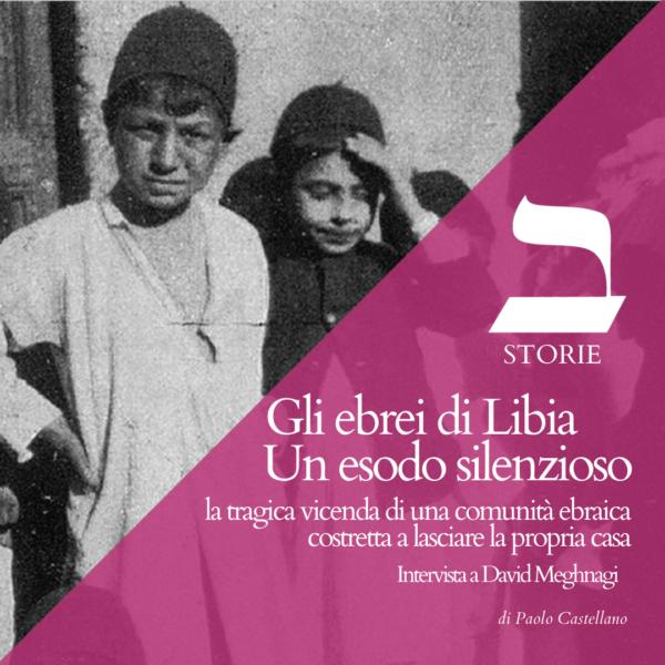 due bambini ebrei di Libia