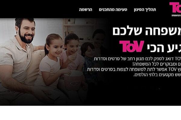 Tov tv, il nuovo 'Netflix kosher'