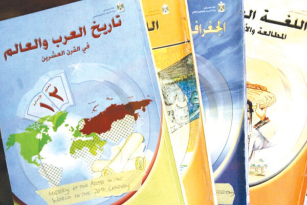 Libri di scuola palestinesi