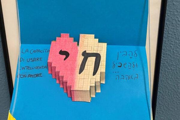 Opera del progetto interdisciplinare ebraismo-arte