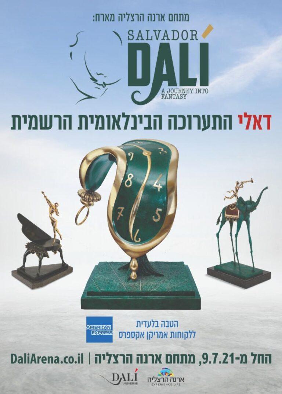 La locandina della mostra su Dalí a Herzliya