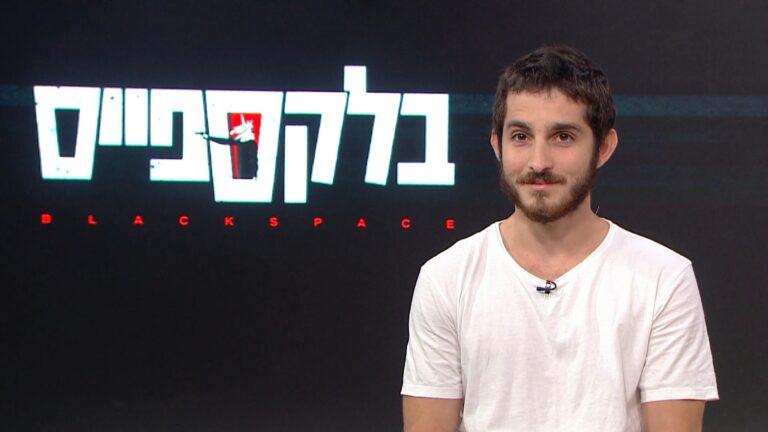 Yoav Rotman recita nella nuova serie israeliana Black Space