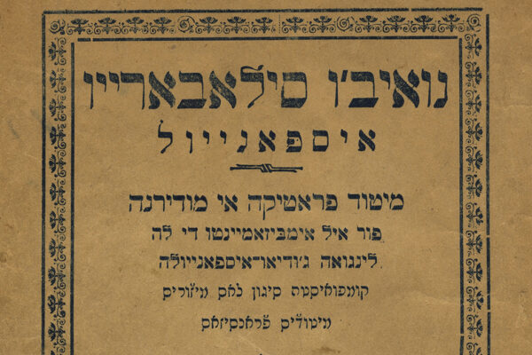 In ladino, uno delle lingue e dialetti ebraici,Nuevo Silabario Espanyol- Salonica, 1929